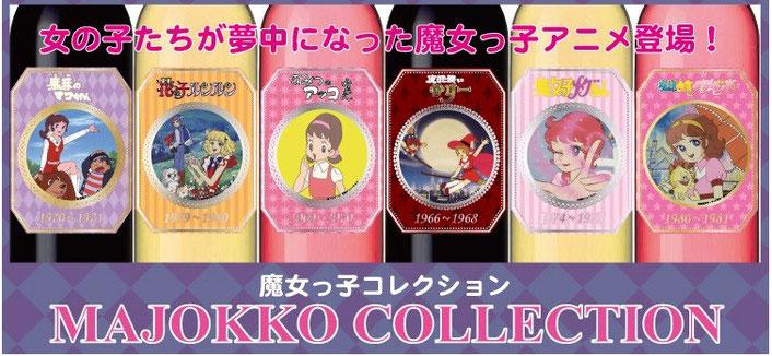 himitsu no akko chan wine collection