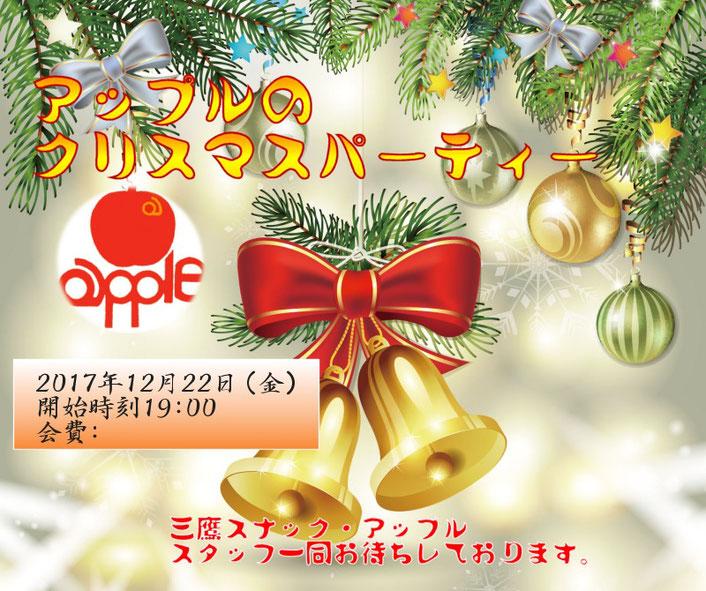 三鷹スナック アップルのクリスマスパーティー2017年