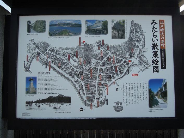とびしま海道 -大崎下島 - 御手洗 - みたらい散策絵図