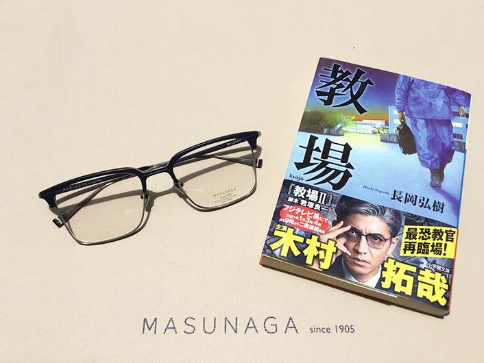 ドラマ『教場』使用モデル MASUNAGA since1905「WALDORF」
