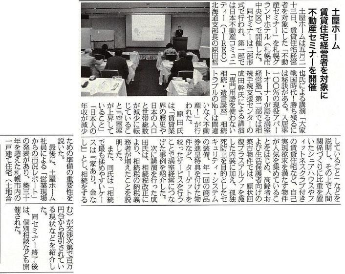 北海道支部長の原田哲也氏による講演「大家戦国時代!勝ち残るには秘訣がある。入居率100%の現役アパートオーナーが語る満室経営塾」の記事