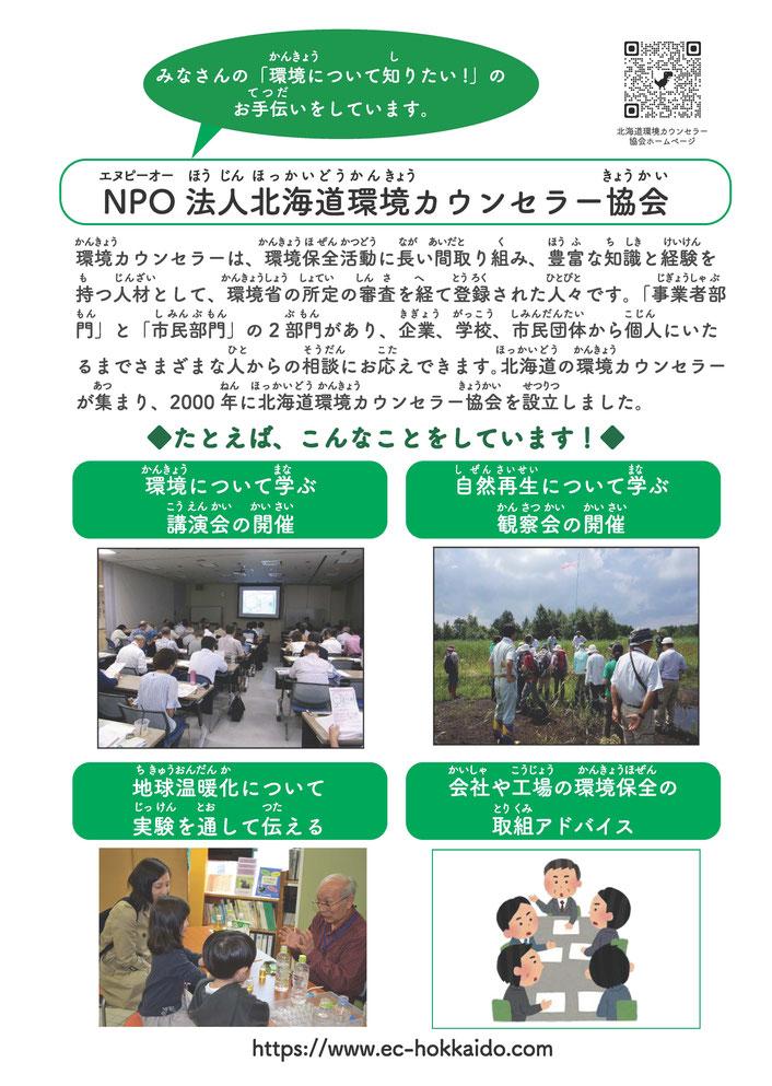 北海道環境カウンセラー協会参加パネル