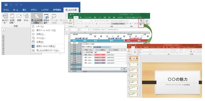 メディアックパソコンスクール生田教室のビジネスコースの概要