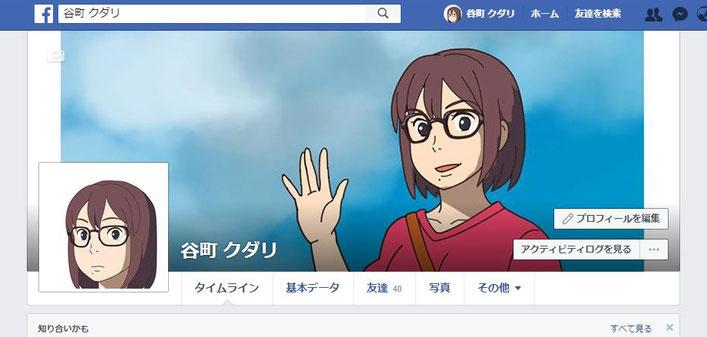 アニメ風似顔絵facebookカバー