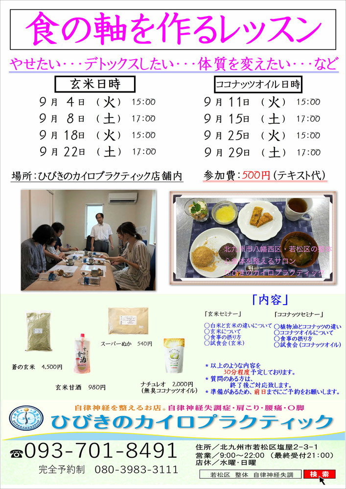 食の軸を整えるレッスン|北九州市整体・カイロプラクティック