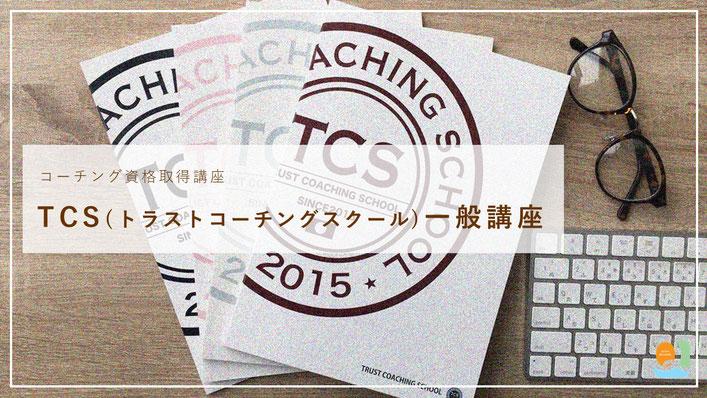 トラストコーチングスクール(TCS)一般講座(ベーシック講座)