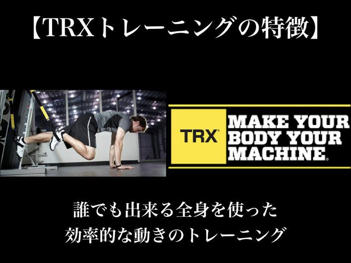 【TRXトレーニングの特徴】誰でも出来る全身を使った 効率的な動きのトレーニング