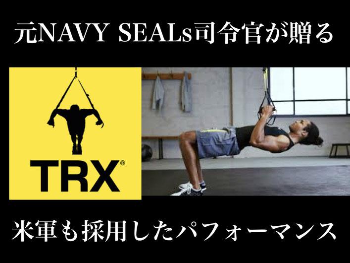 元NAVY SEALs司令官が贈る 米軍も採用したパフォーマンス