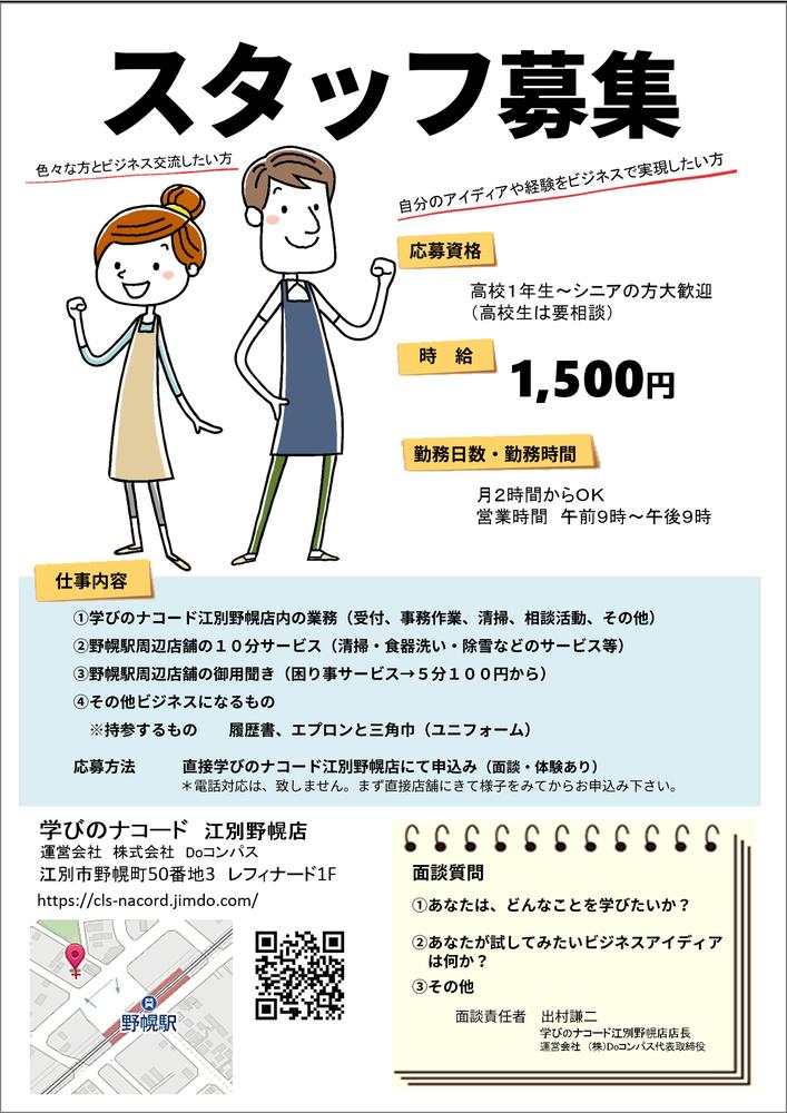 コラーニングスペース「学びのナコード」江別野幌店のチラシです。江別では珍しいWifiがつかえるレンタルスペースとしても活用できます。
