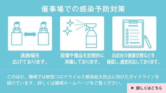催事場での感染予防対策
