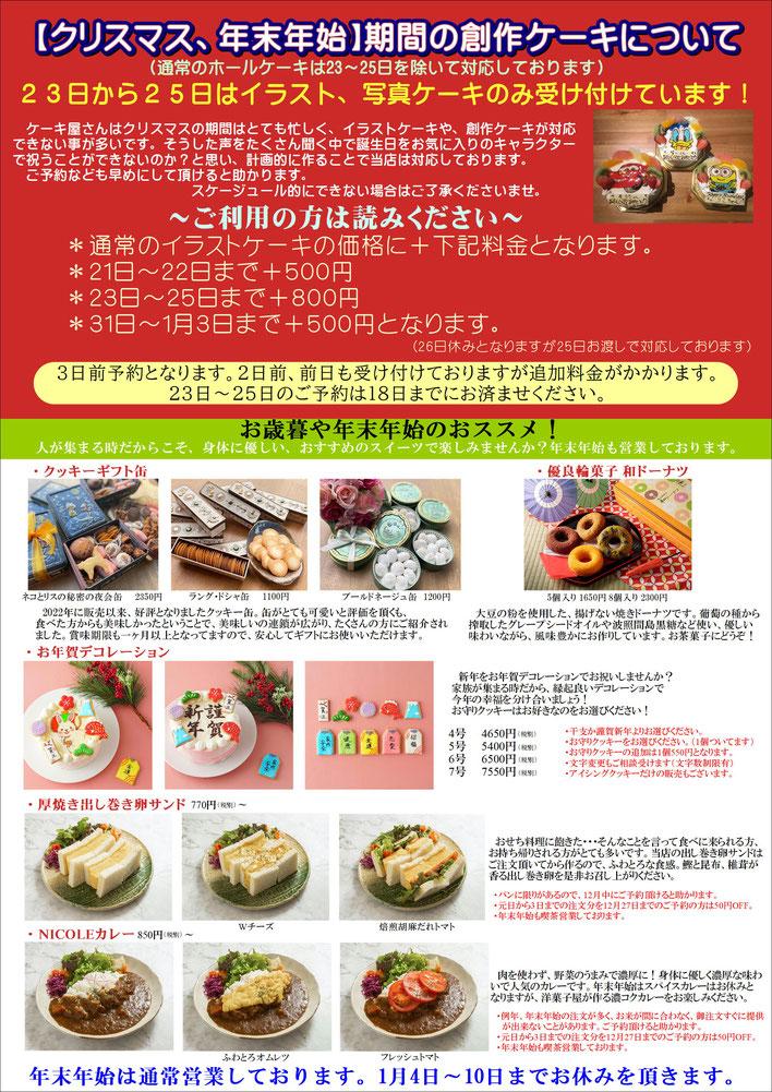 京都ケーキ屋 クリスマケーキ 京都クリスマスケーキ