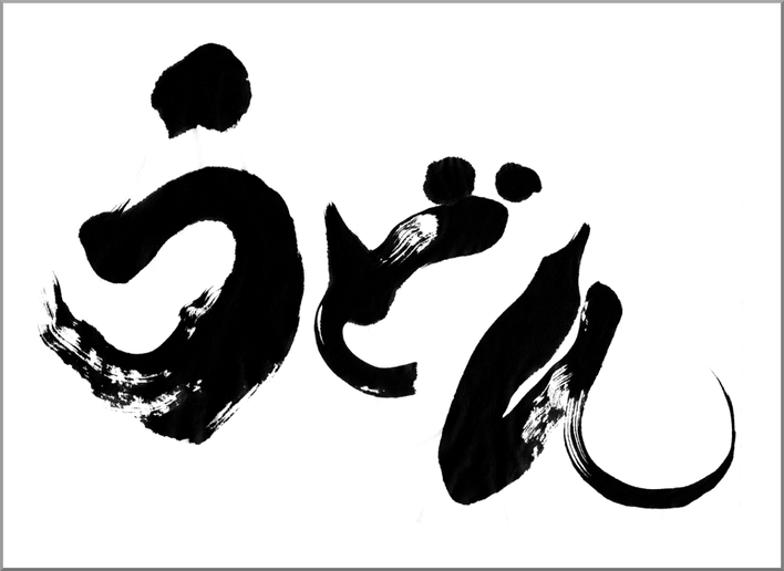 筆文字:うどん|書道家に看板の筆文字ロゴを注文・依頼