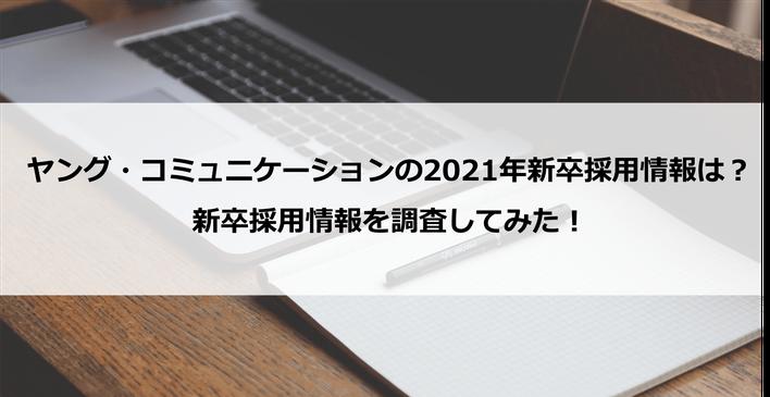 【採用】ヤング・コミュニケーションの2021年新卒採用情報は?新卒採用情報を調査してみた!
