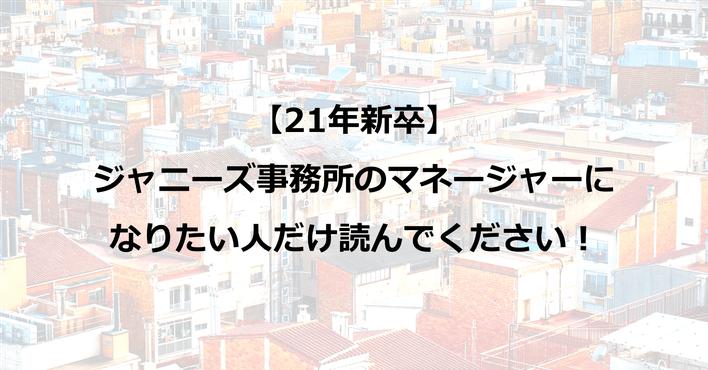 【21新卒】ジャニーズ事務所のマネージャーになりたい人だけ読んでください!