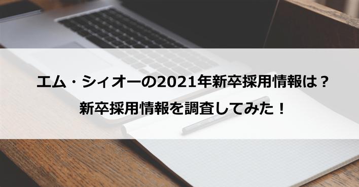 【採用】エム・シィオーの2021年新卒採用情報は?新卒採用情報を調査してみた!