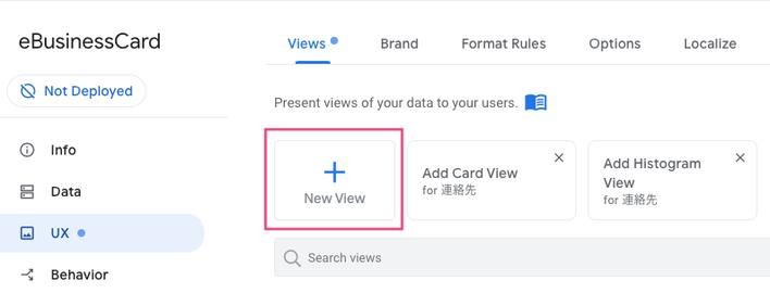 「New View」をクリックして新しいViewを作成する。