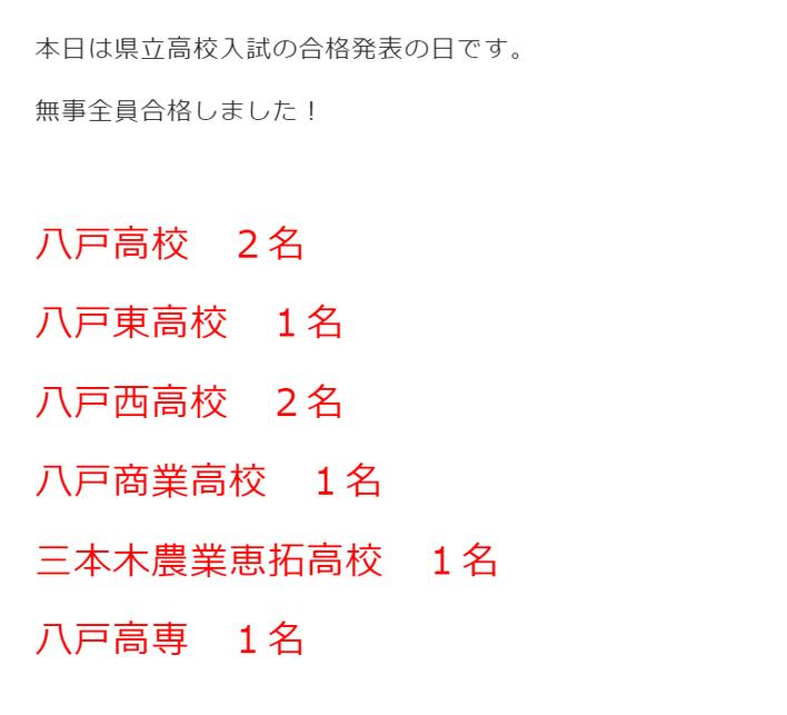 あおば伸学塾,青森県,八戸市,ブロードバンド予備校,合格発表,全員合格