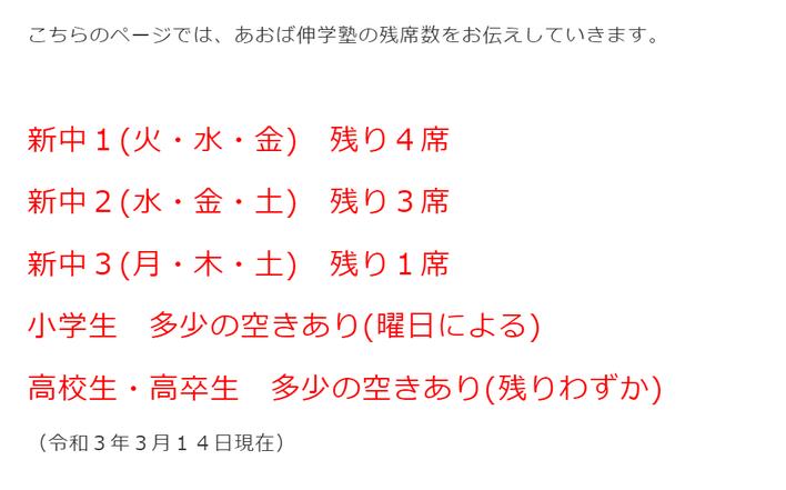 あおば伸学塾,青森県,八戸市,ブロードバンド予備校,残席数,残りわずか