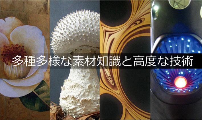 多種多様な素材と技術 ON-ARTの造型・デザイン