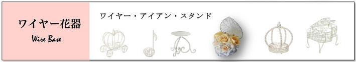 プリザーブドフラワー,花,通販,ワイヤー,アレンジメント
