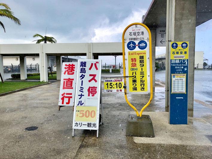 石垣空港バス乗り場