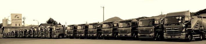 ライン生コングループ 大道(株) 一般貨物運送 安全・確実な輸送
