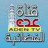 قناة عدن الفضائية البث المباشر