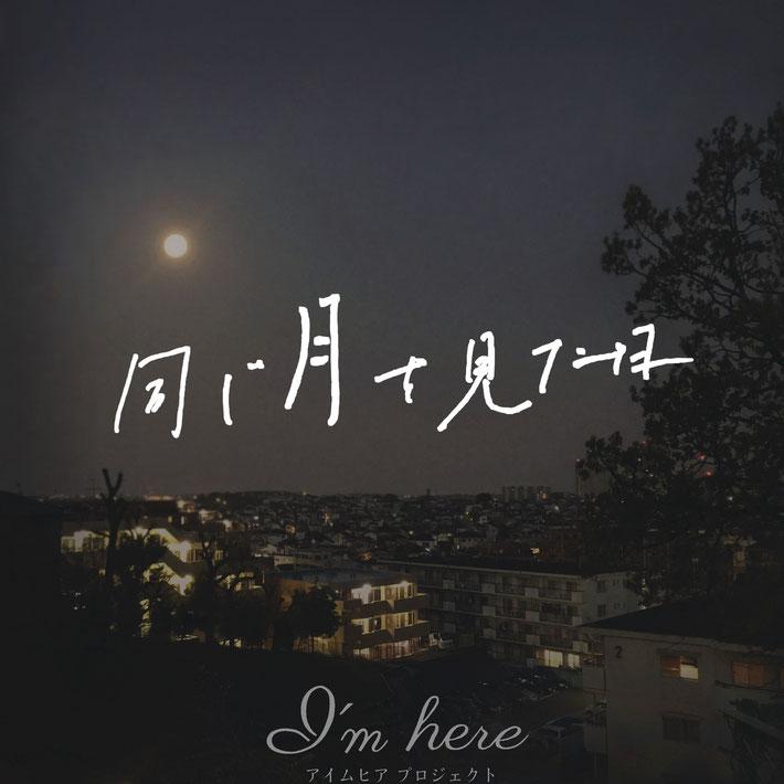 同じ月を見た日