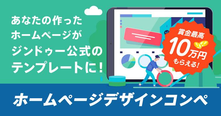 【ジンドゥー×ランサーズ】支援プログラム実施中!賞金付きコンペは12月23日まで
