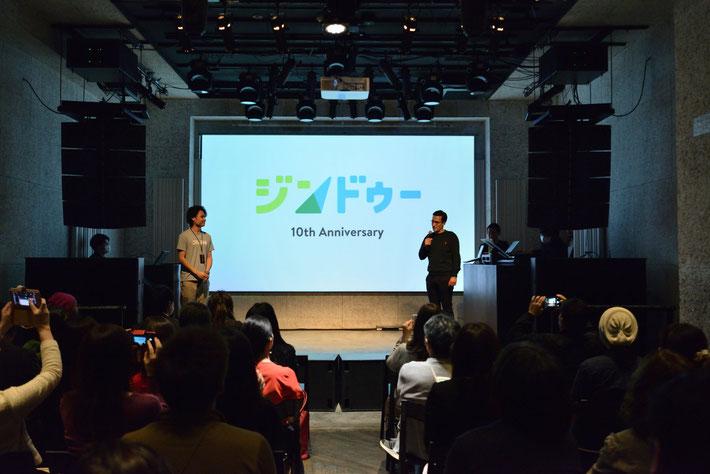 2019年3月に行われた10周年記念パーティー / (右)Jimdo本社(ドイツ)メンバーのクレメンスが来日