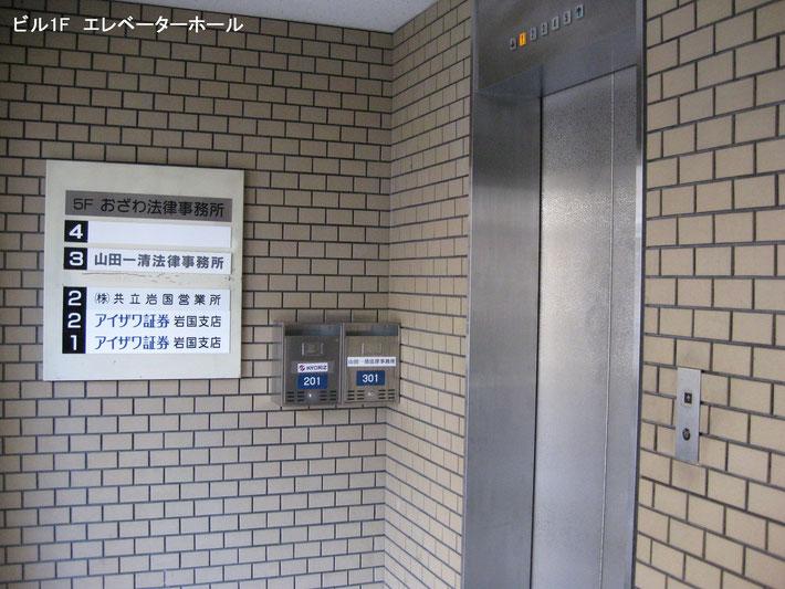 ビル1Fエレベーターホール