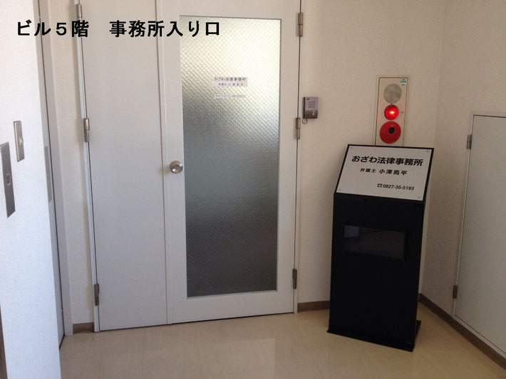 ビル5F事務所入口