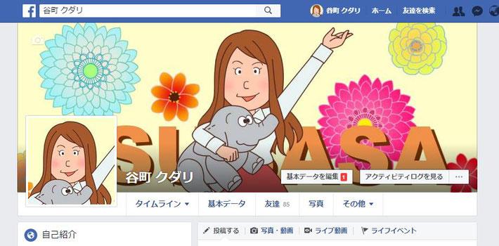 アニメ風facebookカバー