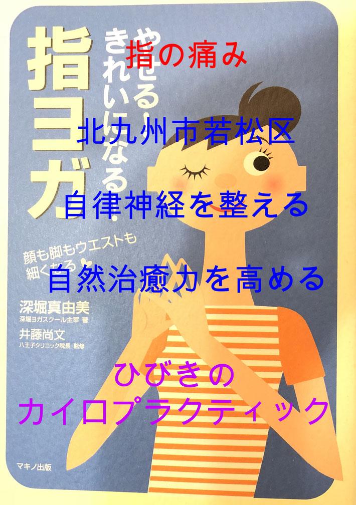 福岡県北九州市若松区ひびきのカイロプラクティック|薬指の痛み・ヨガ