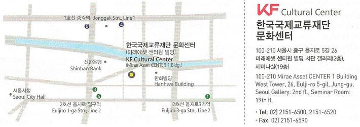 한국국제교류재단 문화센터 (韓国国際交流財団文化センター)