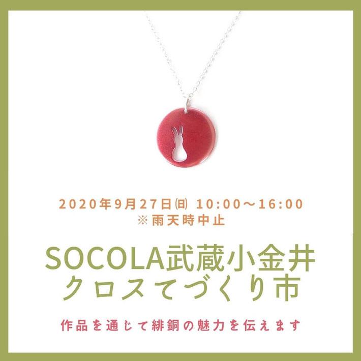 SOCOLA武蔵小金井クロスてづくり市