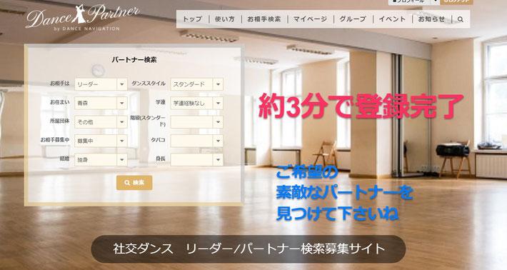 ダンスパートナー募集専用サイト dancepartner.ilovedancedress.com>>