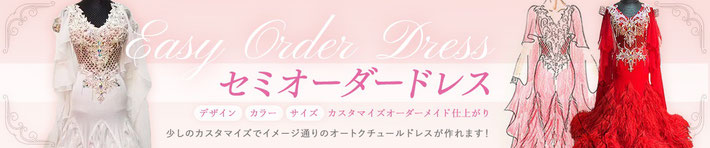 最新セミオーダー一覧は社交ダンス衣装専門サイトI love dance dressに掲載中!毎日更新中>>