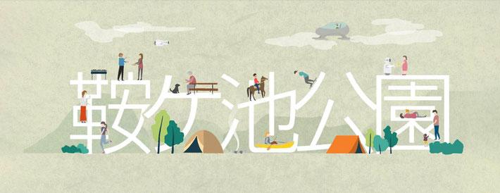 ※イメージ画像です(スノーピーク様HPより)鞍ケ池公園ミライプロジェクトHPにリンクします※4月中旬頃