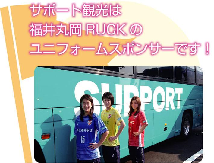 サポート観光は福井丸岡RUCKのユニフォームスポンサーです