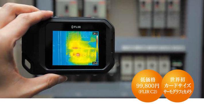 サーモグラフィカメラC2/C3