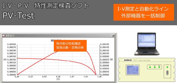 太陽電池の特性測定検査ソフト