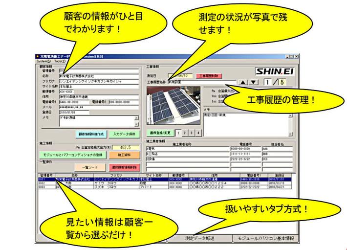 顧客データ管理ソフト