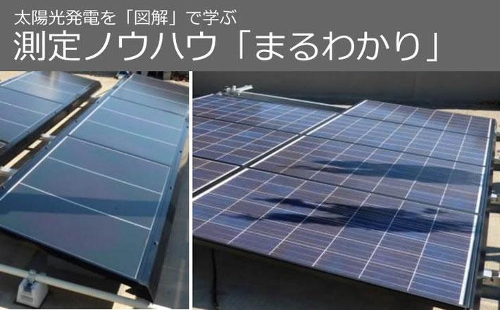 太陽光発電を図解で学ぶ