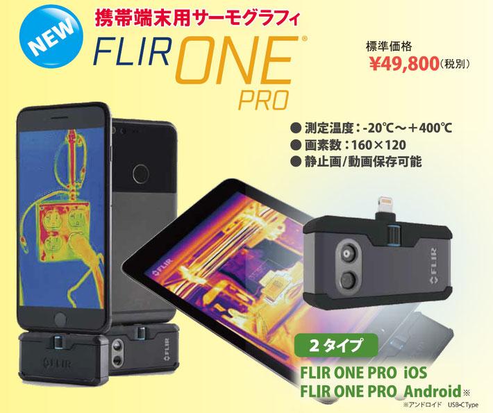 携帯端末用サーモグラフィ FLIR ONE PRO