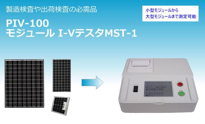 大陽電気の製造検査や出荷検査の測定