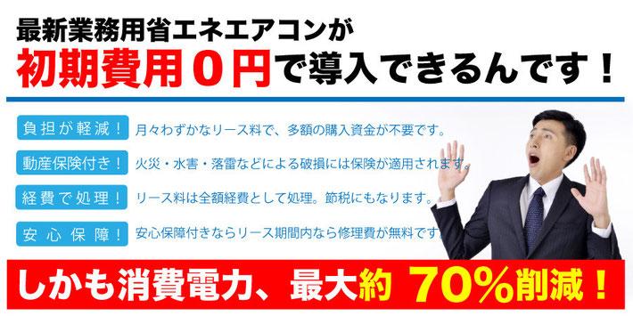 業務用エアコン 初期費用0円 省エネ