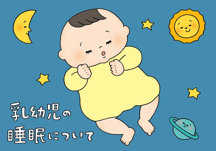 乳幼児の睡眠について