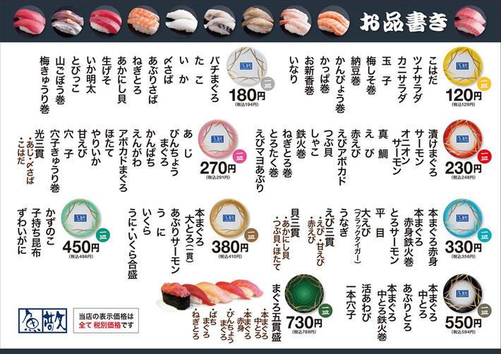 回転寿司横浜ジョイナス店のメニュー