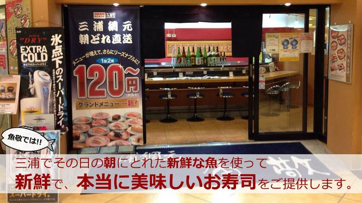 三浦で採れた新鮮な魚を使って寿司を提供